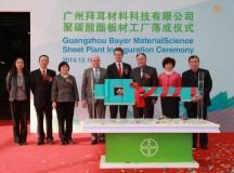 拜耳聚碳酸酯板材广州扩建项目投产