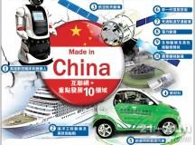 """""""中国制造2025""""或将带动高性能医疗器械领域大爆发"""