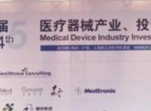 初探十三五医械规划  高端影像、生物材料等为重点方向