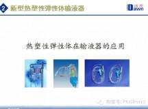 RoHS2.0限制4种邻苯二甲酸酯   医疗设备2021年纳入管控