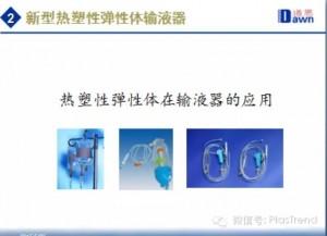输液器:TPE 与 PVC的争议