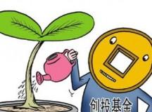 6000万美元!美敦力与红杉成立中国医疗科技早期创投基金