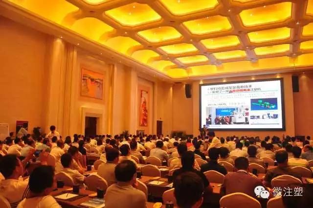 2015第三届中国注塑产业大会