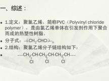 PVC简介(合成方法、性能及成型加工)