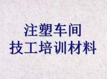 注塑车间技工培训材料(1)