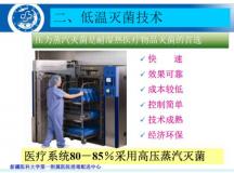 医用包装材料的低温灭菌技术