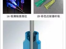 光固化胶粘剂,怎样确保一次性注射器安全可靠