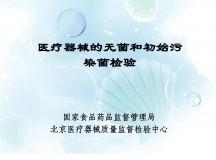 医疗器械的无菌和初始污染菌检验