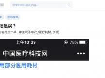 """贵州三甲医院停用部分医用耗材,""""知乎""""上炸开了锅"""