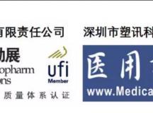 第9届医用塑料研讨会来啦,4月12日上海见!