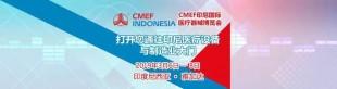 印尼医改,中国医疗企业进入印尼医疗市场的又一次良机!